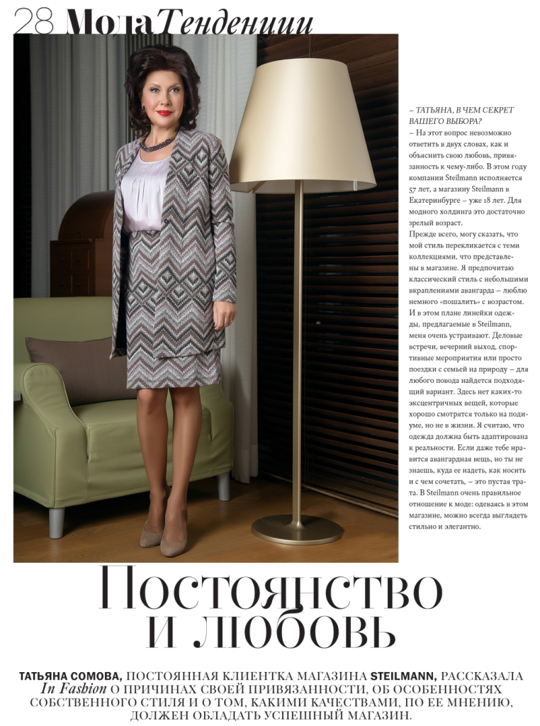 in-fashion-ноябрь-2015-1